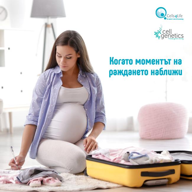 Мини серии за бременността: Трети триместър
