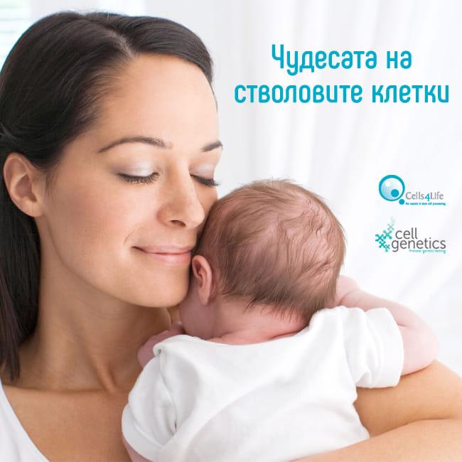 8 неща, които трябва да знаете за естественото раждане и банката за стволови клетки от кръв от пъпна връв